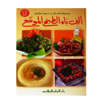 Mdgoods this book also lists the name of spices vegetables and fruits in arabic english and french with a detailed description of how to purchase the best forumfinder Image collections